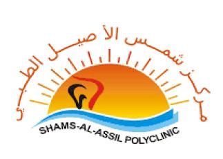 shams-al-assil
